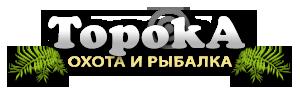 Торока